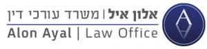 אלון איל משרד עורכי דין בחיפה